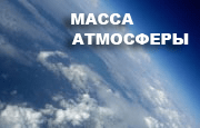 Масса атмосферы