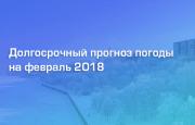 Долгосрочный прогноз погоды на февраль 2018