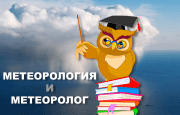 Метеорология и метеоролог